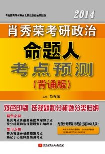 肖秀荣2014考研政治命题人考点预测(背诵版)