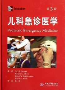 兒科急診醫學(第3版)