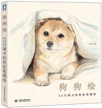 狗狗绘·33只萌犬的色铅笔图绘