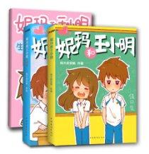 妮玛和王小明(套装共2册)(附赠《妮玛和王小明(生活篇)》精美番外别册和作者手绘大海报)