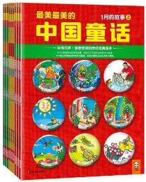 最美最美的中國童話•春(套裝共9冊)