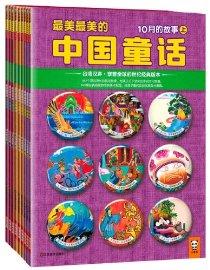 最美最美的中國童話•冬(套裝共9冊)