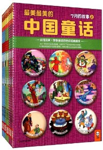 最美最美的中國童話·秋(套裝共9冊)
