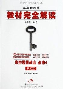 王后雄学案•教材完全解读:高中思想政治(必修4)(RJZZ)(2013版)