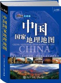 中國國家地理地圖(2013版)(升級版)(簡明版)