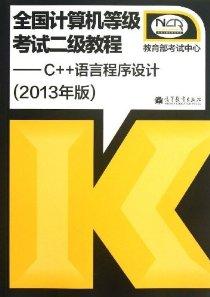 全國計算機等級考試2級教程:C++語言程序設計(2013年版)