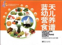 空军直属机关蓝天幼儿园幼儿教育系列丛书:蓝天幼儿营养食谱