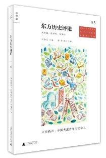 东方历史评论03:历史新声·中国杰出青年历史学人