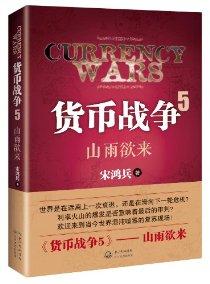 货币战争5:山雨欲来