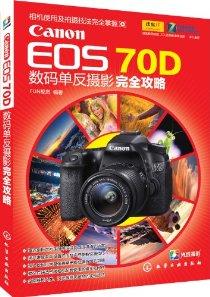 Canon EOS 70D数码单反摄影完全攻略
