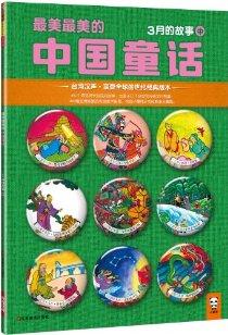 最美最美的中國童話:3月的故事(中)