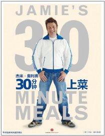杰米•奥利弗30分钟上菜