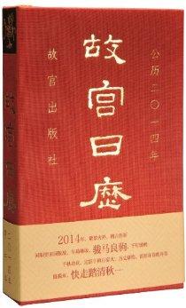 故宫日历(2014年)