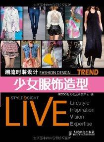 潮流时装设计:少女服饰造型
