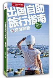 中國國家地理·出國自助旅行指南(窮遊錦囊)(附窮遊行李牌和旅行清單卡)