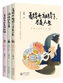 蔡澜的乐活人生(套装共3册)