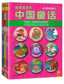 最美最美的中國童話:夏(套裝共9冊)(兩種顔色封面随機發送)