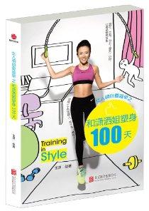 女人明白要趁早之和潇洒姐塑身100天(王潇)封面图片图片