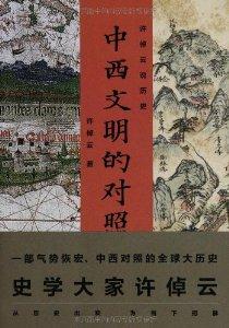 許倬雲說曆史:中西文明的對照