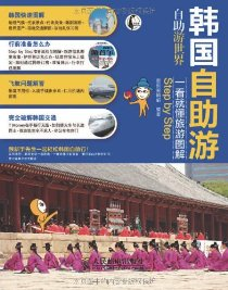 自助游世界:韩国自助游