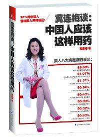 冀连梅谈:中国人应该这样用药(签名版)