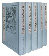 戚蓼生序本石头记(全5卷)