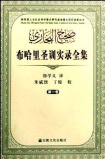 布哈里圣训实录全集(共4册)