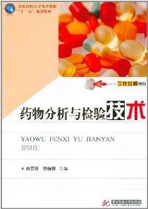 藥物分析與檢驗技術