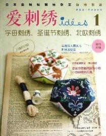 愛刺繡1:字母刺繡、聖誕節刺繡、北歐刺繡(附實物等大圖案&刺繡圖案集)