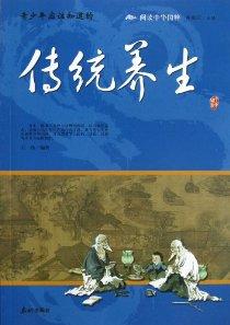 阅读中华国粹:青少年应该知道的传统养生