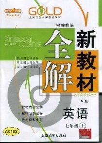 新教材全解:英語(N版)(7年級上)(上海專版)