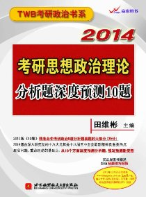 (2014)田维彬考研思想政治理论分析题深度预测10题