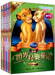 新版世界经典童话(拼音美绘本)(套装共8册)