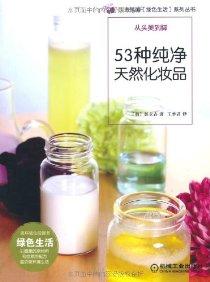 53种纯净天然化妆品