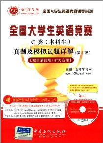 聖才教育·全國大學生英語競賽輔導系列:全國大學生英語競賽C類(本科生)真題及模拟試題詳解(第5版)(