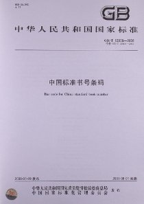 中国标准书号条码(GB/T 12906-2008)