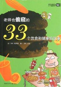 老师也偷窥的33个饮食和健康的故事
