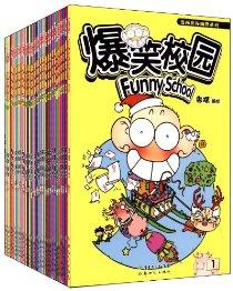 漫画世界幽默系列:爆笑校园(套装共35册)