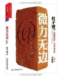 微力無邊(2014升級版)