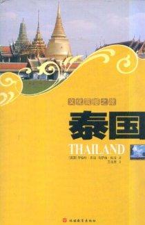 文化震撼之旅:泰国