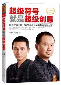 超级符号就是超级创意:席卷中国市场10年的华与华战略营销创意方法