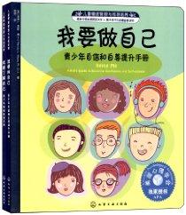 兒童情緒管理與性格培養系列(第7輯):我要了解自己+我要做自己(适合8-16歲)(套裝共2冊)