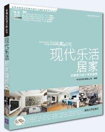 现代乐活居家(附光盘名家室内设计案例鉴赏)/幸福空间设计师丛书(光盘1张)