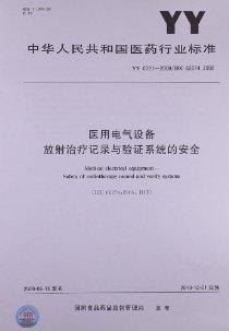 放射治疗记录与验证系统的安全(YY 0721-2009)