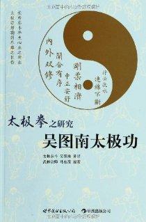太极拳之研究:吴图南太极功