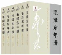 毛泽东年谱(1949-1976)(1-6卷)(套装共6卷)