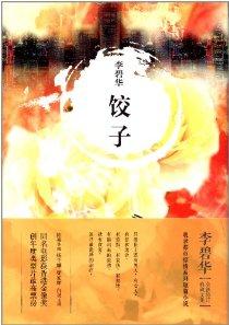 餃子(全新修訂典藏文集)