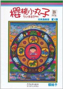 樱桃小丸子:经典漫画版15