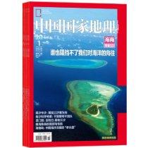 中国国家地理杂志(2013年度典藏)(套装共12册)