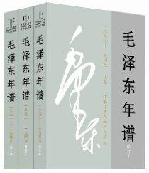毛泽东年谱(1893-1949)(修订本)(套装上中下册)